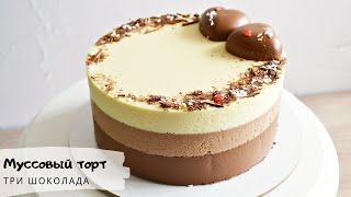 """Торт """"Три шоколада""""/Triple chocolate mousse cake/Как приготовить шоколадный мусс"""
