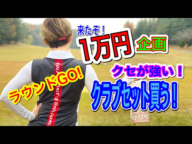 1万円企画❣️クセが強い❣️クラブ揃える❓
