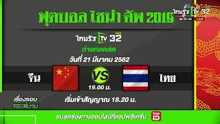 ไทยหวังชนะจีน-ประเดิมไชน่าคัพ-21-03-62-เรื่องรอบขอบสนาม
