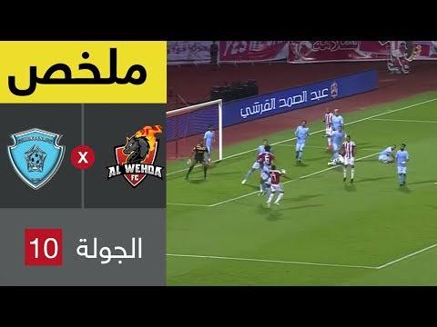 ملخص مباراة الوحدة والباطن في الجولة 10 من دوري كاس الامير محمد بن سلمان للمحترفين