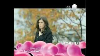 Elvira T - одержима! Скоро, смотри на RU TV.mp4