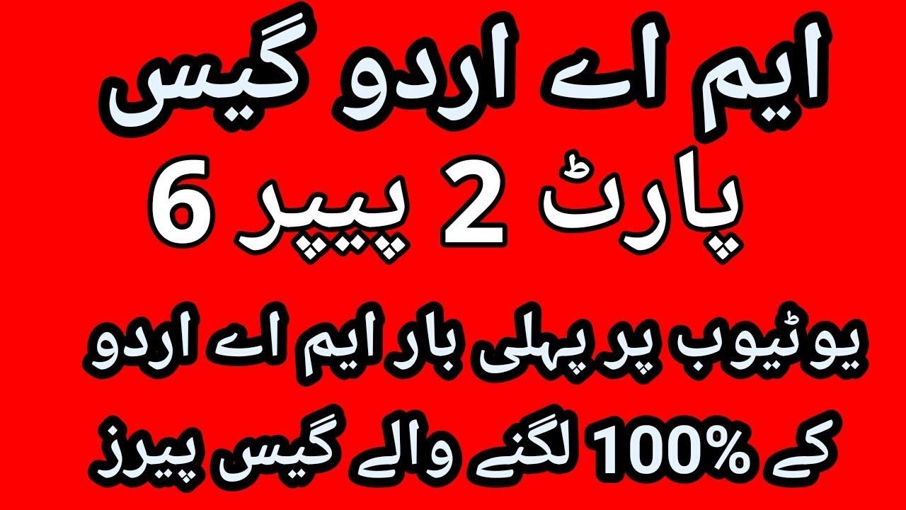 MA Urdu Part 2 ( Paper 1 ) Guess Paper 2018 Punjab University