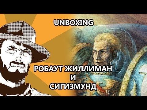 FFH Unboxing: Warhammer Roboute Guilliman + Sigizmund