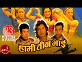 Nepali Movie Hami Teen Bhai Shree Krishna Shrestha Rajesh Hamal ...