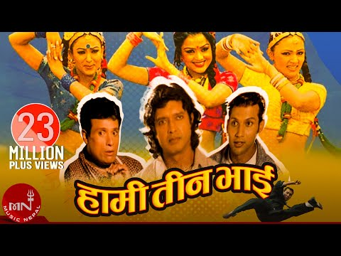 HAMI TEEN BHAI हामी तीन भाइ  Nepali Movie  Shree Krishna Shrestha  Rajesh Hamal  Nikhil Upreti