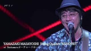 """山崎まさよし LIVE DVD&Blu-ray 「String Quartet """"BANQUET""""」Teaser"""