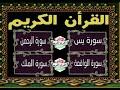 سورة يس .... الرحمن ... الواقعة .... الملك...بصوت القارئ فارس عباد