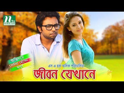 Romantic Bangla Natok -Jibon Jekhane by Apurba & Sonia | Bangla natok full