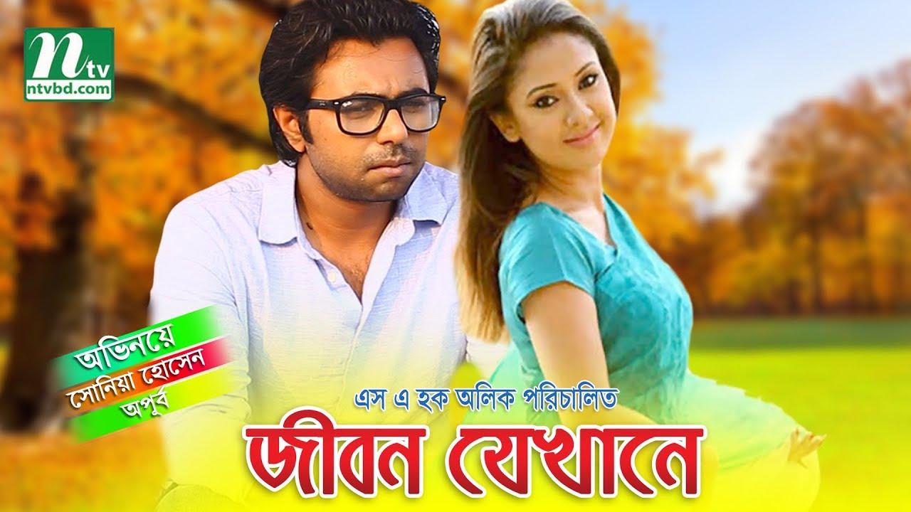 Jibon Jekhane | জীবন যেখানে | Apurba | Sonia | Tanaz Riya | NTV Natok