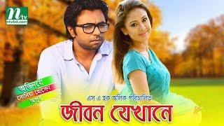 Jibon Jekhane (জীবন যেখানে) by Apurba & Sonia | NTV Natok & Telefilm