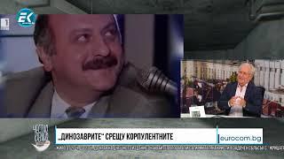 """✔️72/1 Осман Октай: """"Динозаврите"""" от групировките срещу днешните корпулентни мутри"""