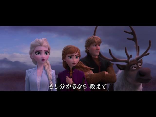 『アナと雪の女王2』メイン楽曲「イントゥ・ジ・アンノウン」MV