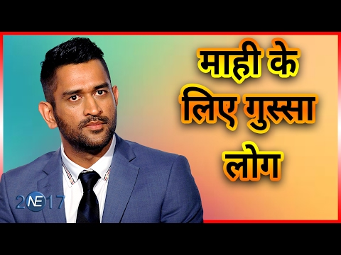 Twitter पर Pune Supergiants के खिलाफ Fans ने दिखाया गुस्सा, M S Dhoni का किया Support