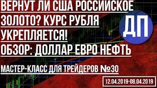 Смотреть видео Вернут ли США российское золото? Курс рубля укрепляется обзор доллар евро нефть онлайн