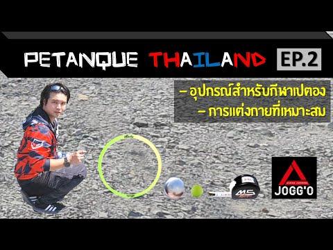 เปตองไทยแลนด์ [EP.2] อุปกรณ์สำหรับกีฬาเปตอง , การแต่งกายที่เหมาะสม