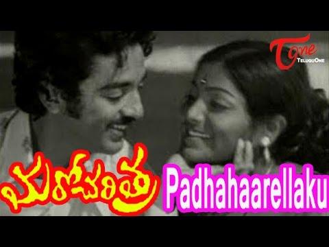 Maro charitra movie
