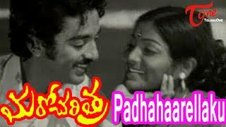 Maro Charitra Movie Songs | Padhahaarellaku Video Song | Kamal Hasan, Saritha