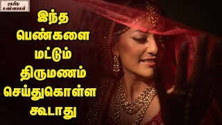 Never Marry These Kind Of Women Says Chanakya || Unknown Facts Tamil