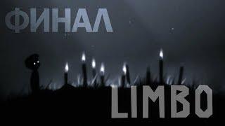 СЕКРЕТНЫЙ УРОВЕНЬ ❔ Limbo |ФИНАЛ|