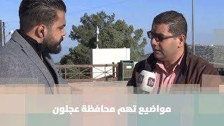 مواضيع تهم محافظة عجلون