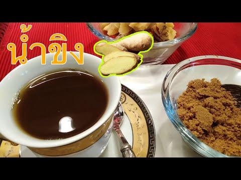 สูตรนํ้าขิงนํ้าตาลทรายแดง |  เครื่องดื่มเพื่อสุขภาพสมุนไพรไทย