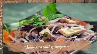 Рецепт салата из капусты « Зимний салат». Такого вы ещё не пробовали! [Семейные рецепты]