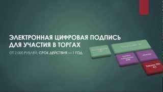 ЭЦП для участия в электронных торгах(www.sbm-msk.ru (495) 643 90 40 info@sbm-msk.ru., 2013-01-28T22:53:09.000Z)