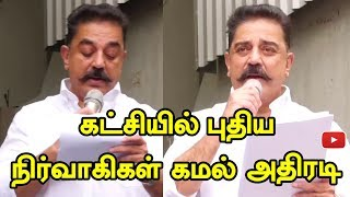 New Administrators in the Party – Kamal Hassan