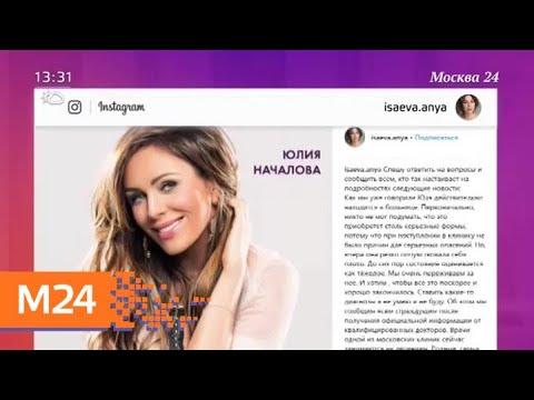 Юлию Началову подключили к аппарату искусственной вентиляции легких - Москва 24
