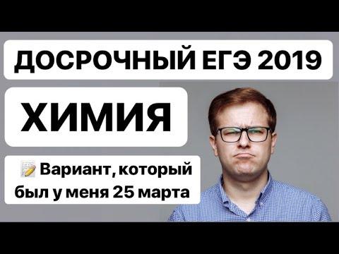 Досрочный вариант ЕГЭ по химии 2019 Реальный досрочник ЕГЭ ХИМИЯ 2019