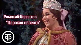 """Римский-Корсаков. Опера """"Царская невеста"""". Большой театр (1983)"""