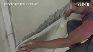 Как заделывать стыки гипсокартона?(Стыки гипсокартона и технология их заделки - вот что важно при облицовке стен и потолка листами ГКЛ. Расход..., 2014-09-16T04:27:28.000Z)