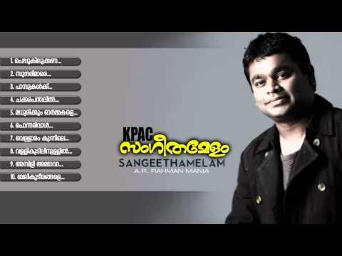 കെ.പി.എ.സി. സംഗീതമേളം | K.P.A.C. SANGEETHAMELAM | KPAC Drama Songs