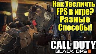 видео У CoD: Black Ops 3 проблемы с оптимизацией на PC?