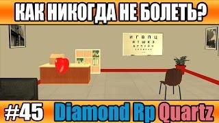 Diamond Rp Quartz | #45  | Как никогда не болеть? [SAMP]