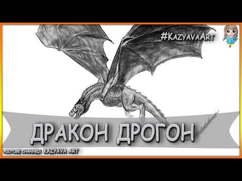 Как нарисовать летающего дракона