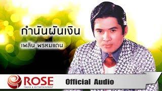 กำนันผันเงิน - เพลิน พรหมแดน (Official Audio)