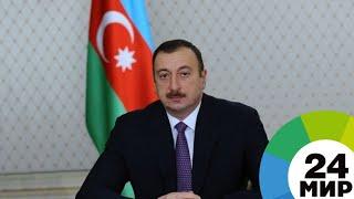 Ильхам Алиев провел встречи с дипломатами из Евросоюза и Турции - МИР 24