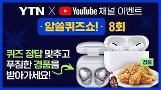 ✨알쓸퀴즈쇼 8화 [YTN X 유튜브 채널 퀴즈 이벤트…