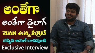 F2 Movie Anthe Ga Anthe Ga Comedy Dialogues   Director Anil Ravipudi Exclusive Interview  Film Jalsa