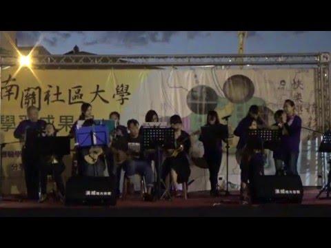 南關社大1042期成果展-烏克麗麗四弦琴 - YouTube