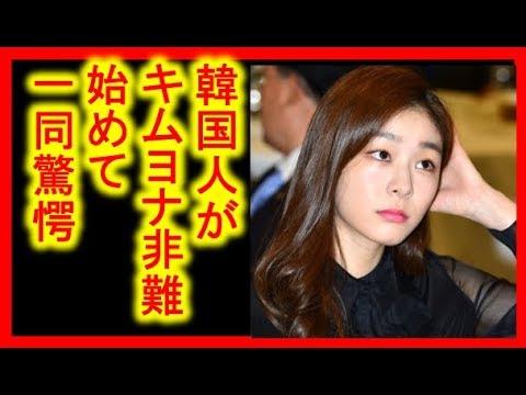 平昌五輪でキムヨナの性格の悪さが出てしまった映像とは【話題チャンネル】