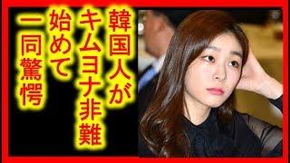韓国のネット掲示板に「キムヨナの人間性」というスレッドが立っていた...