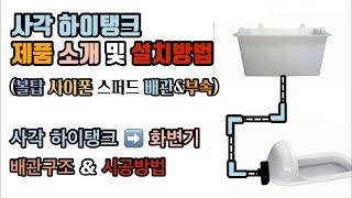 사각하이탱크 제품 소개…