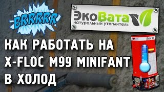 Как работать на установке X-FLOC M99 Minifant в холодную погоду. Морозостойкие шланги(В этом видео мы покажем монтаж эковаты с помощью выдувной установки, работы производятся в г. Мариининский..., 2017-01-12T15:00:00.000Z)