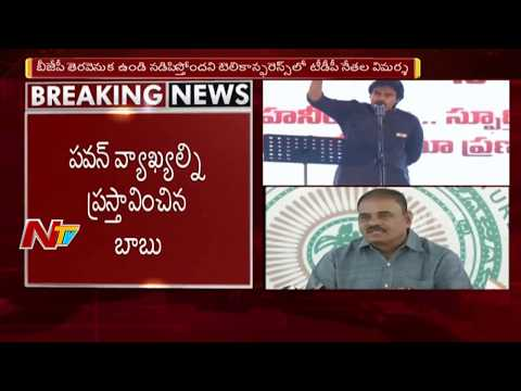 AP CM Chandrababu Naidu Holds Teleconference with the TDP Leaders Over Pawan Kalyan Comments || NTV