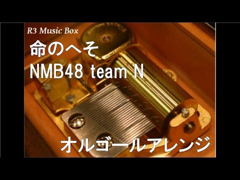 命のへそ/NMB48 team N【オルゴール】