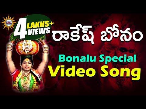 Rakesh Bonam 2018 Special Video Song | Bonalu Special Video Songs | DRC