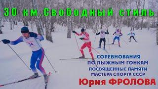 30 км Свободный стиль Соревнования памяти Юрия Фролова