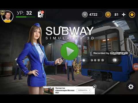 Играю за пассажира! - Subway Simulator 3D